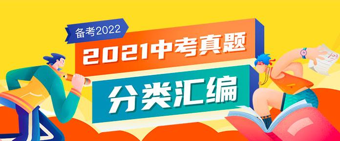 【备考2022】2021年中考真题分类汇编